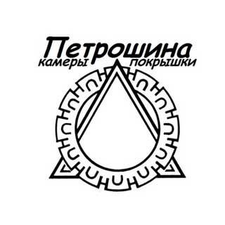 PETROSHINA